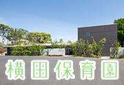 横田保育園
